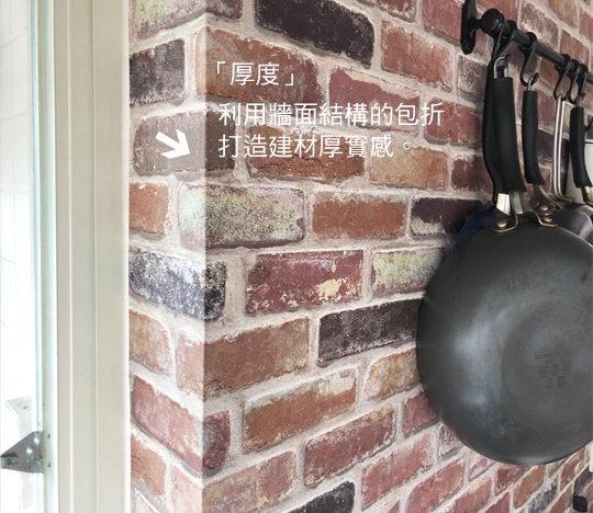利用墙面包折创造厚度感